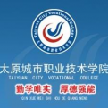 太原城市职业技术学院