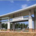 辽宁经济职业技术学院