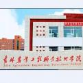 吉林农业工程职业技术学院