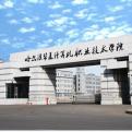 哈尔滨华夏计算机职业技术学院