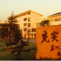 苏州工艺美术职业技术学院