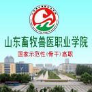 山东畜牧兽医职业学院
