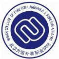武汉外语外事职业学院