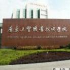 广东工贸职业技术学院