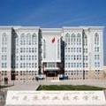 阿克苏职业技术学院