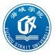 福州海峡职业技术学院