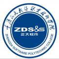 重庆正大软件职业技术学院