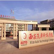 西安汽车科技职业学院