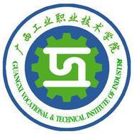 广西工业职业技术学院