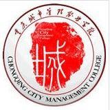 重庆城市管理职业学院