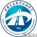 甘肃交通职业技术学院