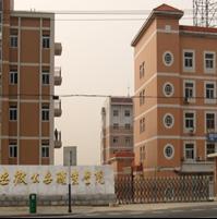 安徽公安职业学院