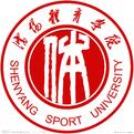 沈阳体育学院