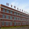 北京科技大学天津学院