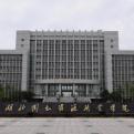 湖北国土资源职业学院