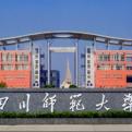 四川师范大学文理学院