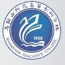 马鞍山师范高等专科学校
