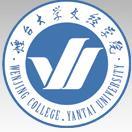 烟台大学文经学院