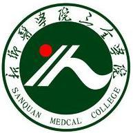 新乡医学院三全学院