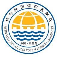 河北外国语职业学院