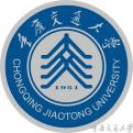 重庆交通大学