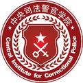中央司法警官学院