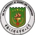 解放军理工大学