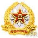 西安政治学院