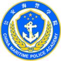 公安海警高等专科学校