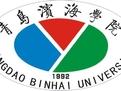 青岛滨海学院