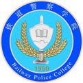 铁道警官高等专科学校