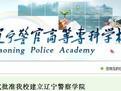 辽宁警官高等专科学校