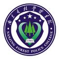 南京森林公安高等专科学校