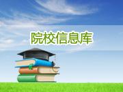 河南财政税务高等专科学校
