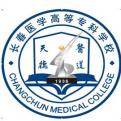长春医学高等专科学校