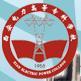 西安电力高等专科学校