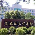 黑龙江东方学院